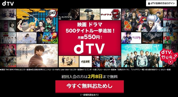 dtv ワーナー
