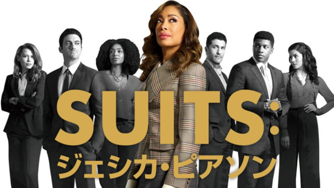 suits ジェシカ・ピアソン