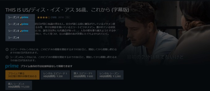 this is us シーズン1