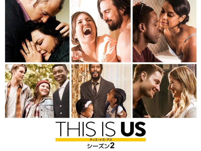 this is us シーズン2