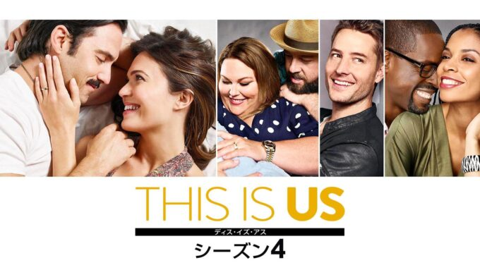 this is us シーズン4