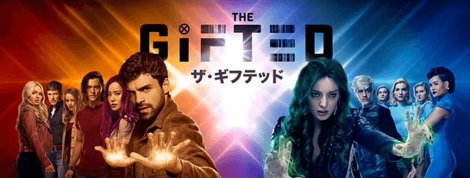 The Gifted/ザ・ギフテッド
